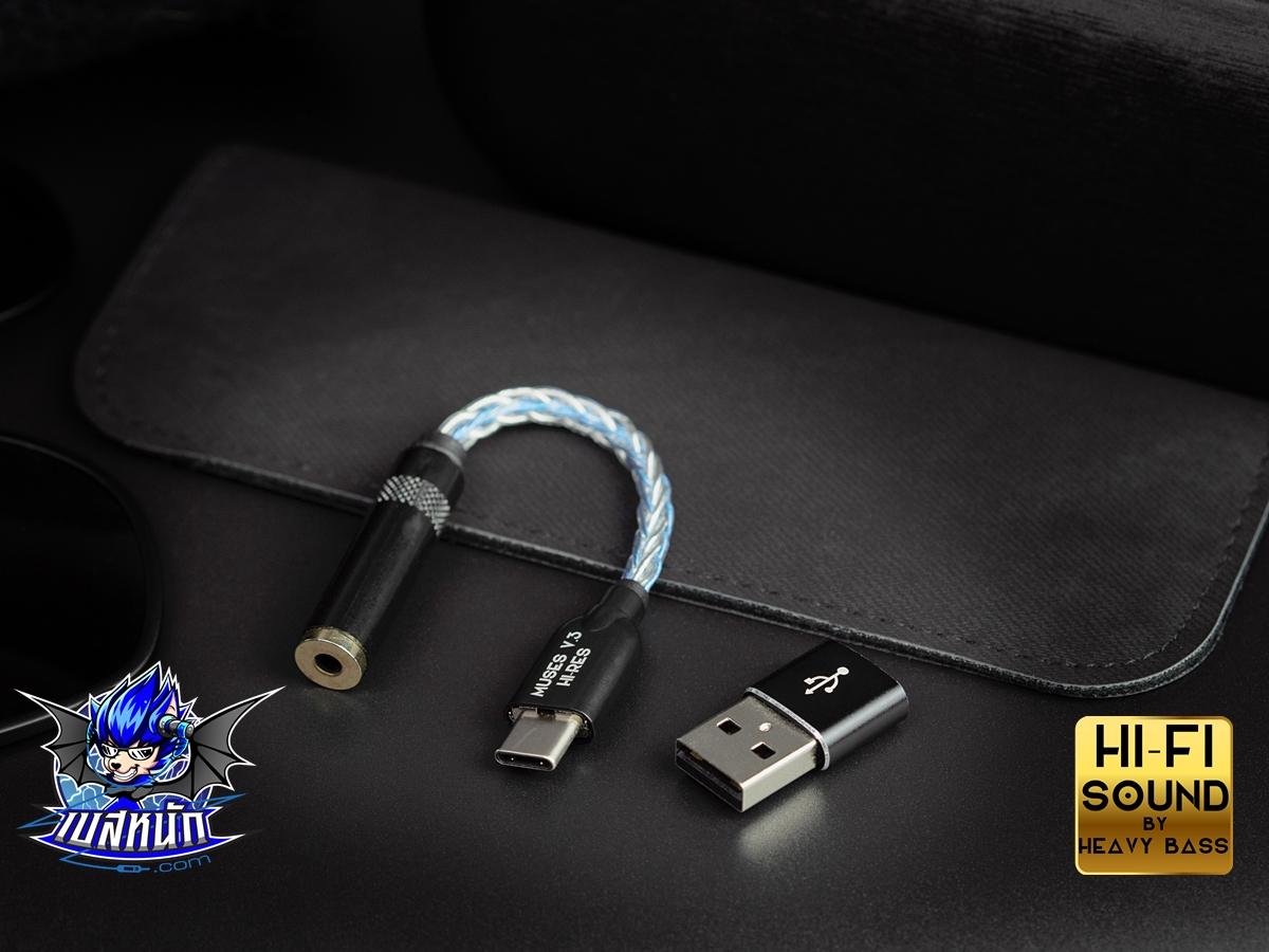 Muses (มิวส์) V.3 CS42L42+SA9302 DAC ระดับพระกาฬ  (ซื้อพร้อมหูฟัง เหลือ 420-440!!!)